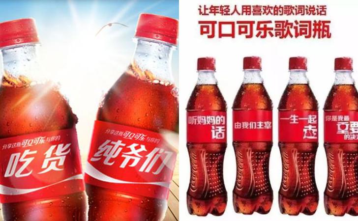 社会化营销案例分析:可口可乐的昵称瓶与歌词瓶营销策划