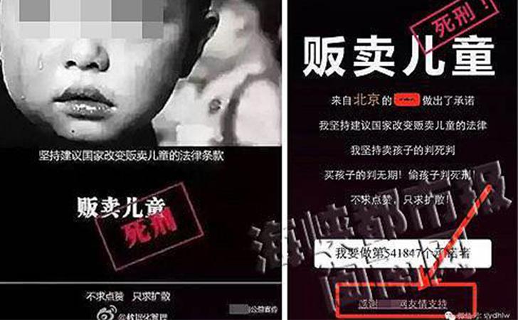 """事件营销案例:论""""贩卖妇女儿童,应判死刑"""",利用同情心做营销"""