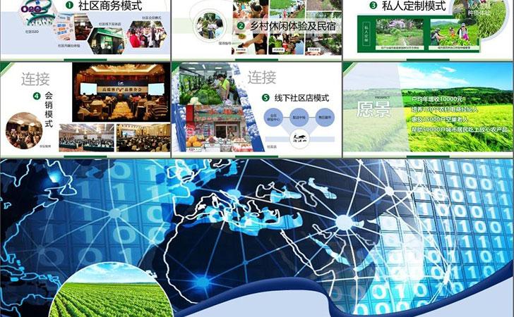 互联网+三农:农村包围城市